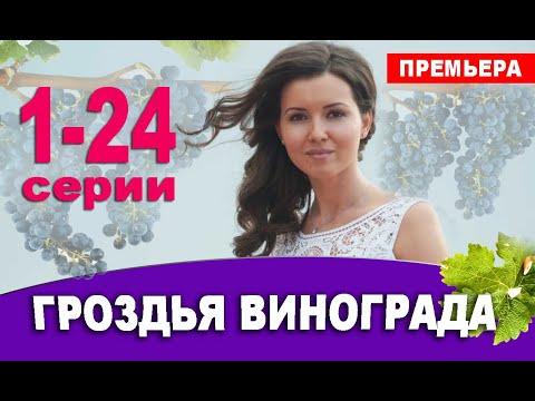 Драма «Гpoздья винoгpaдa» (2020) 1-16 серия из 24 HD