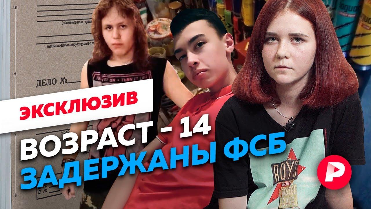 Редакция от 17.09.2020 Как детей объявляют угрозой безопасности?