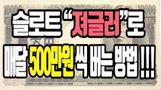 """『파칭코&슬롯』예고#슬로트 """"져글러&q…"""