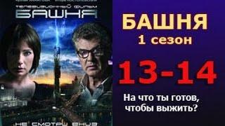 Башня 1 сезон 13 - 14 серия 2016 русские триллеры 2016 russian thriller movie 2016