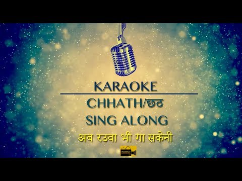 Chhath Puja Karaoke Song 2017 - Vol. 02 | Kabahu Naa Chhooti Chhath | JaiOM & NeoBihar