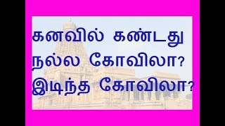 Kanavugal Palangal (Tamil) | Meaning of dreams | Temple in Dreams