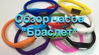 видео Вязаный браслет для спортивных часов