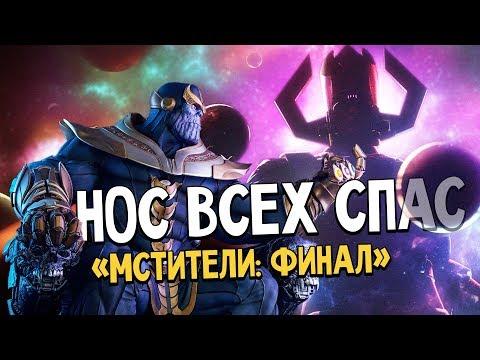 «Мстители: Финал» - Танос добряк, но кто тогда главный враг? Теория Marvel.
