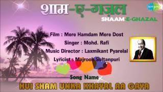 Hui Sham Unka Khayal Aa Gaya | Shaam-E-Ghazal | Mere Hamdam Mere Dost | Mohd. Rafi
