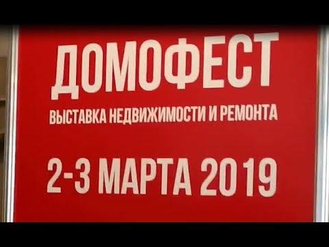 Домофест Екатеринбург 2-3 марта 2019 г. Распродажа земли, квартир, домов!