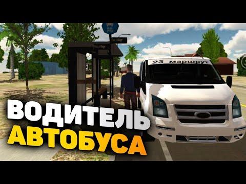 РАБОТАЮ ВОДИТЕЛЕМ АВТОБУСА В CAR PARKING MULTIPLAYER!! ВЕЗЁМ ПАССАЖИРОВ В ГОРЫ!!
