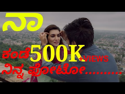 photo-|-naa-kande-ninna-photo-kannada-full-hd-song-|-navilu-kannina-henne-|luka-chuppi-|
