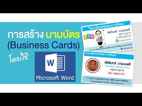 การสร้างนามบัตรด้วย Microsoft Word