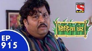 Chidiya Ghar - चिड़िया घर - Episode 915 - 26th May, 2015