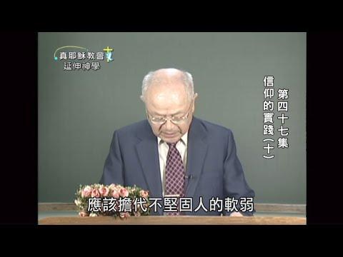 47 信仰的實踐(十)