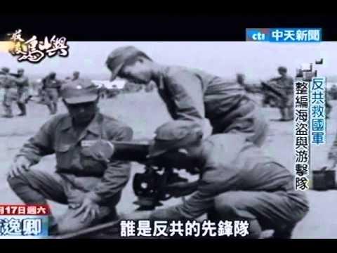 記錄片「最後島嶼」 反共救國軍吸收海盜打仗