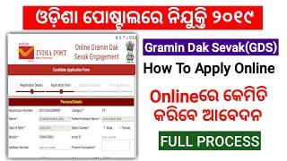 How to Apply Online gds !! Odisha Postal Recruitment !! Latest Job Notification