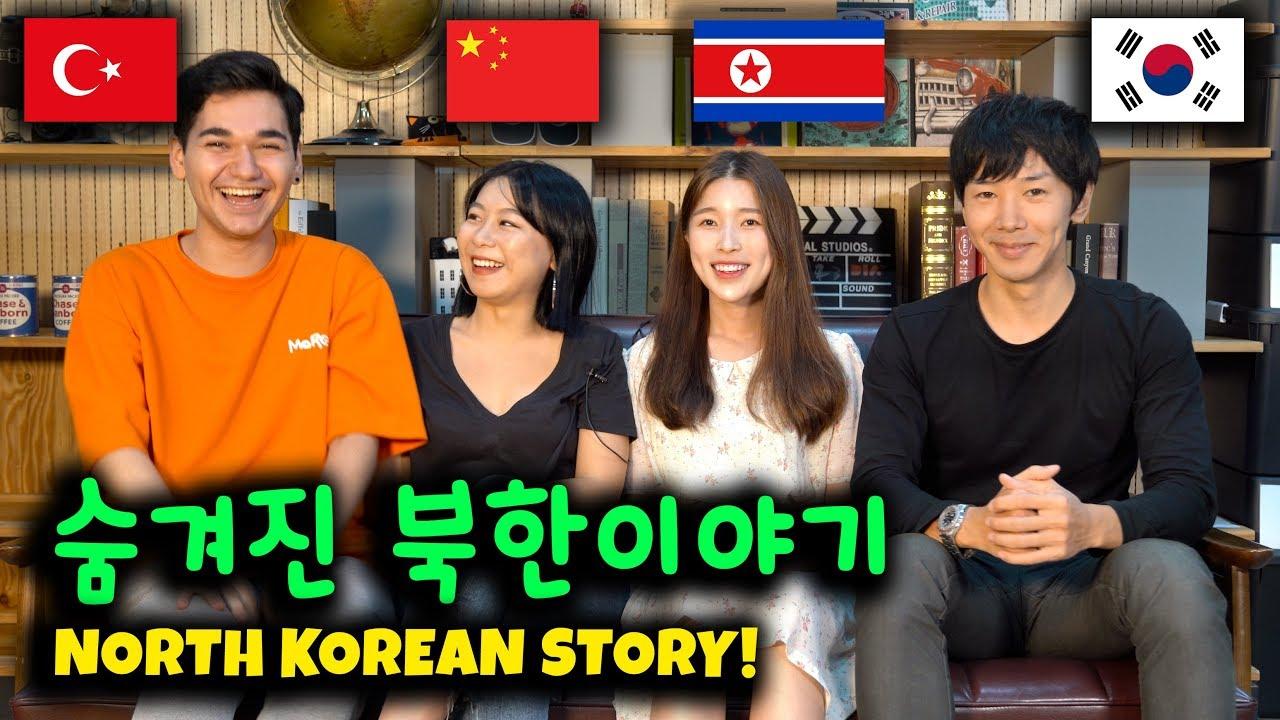북한소녀가 들려주는 알려지지 않은 북한이야기! [터키, 한국, 북한, 중국] : 세계시민들 #11