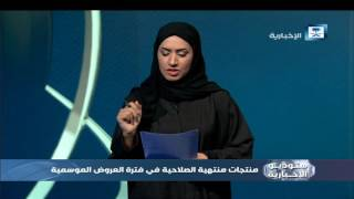 منتجات منتهية الصلاحية في فترة العروض الموسمية