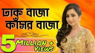 ঢাক বাজা কাঁসর বাজা ⚘ শ্রেয়া ঘোষাল | Dhaak Baja Kaasor Baja⚘ Shreya Ghoshal