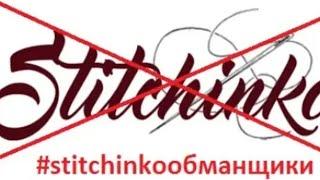 STITCHINKO/СТИЧИНКО МАГАЗИН-ПРИЗРАК? Мошенничество или обманутые потребители?