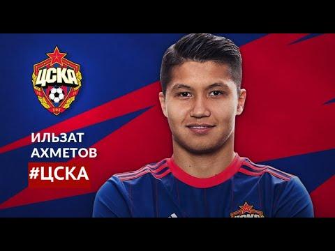TOP 10 Игроков ЦСКА. Ильзат Ахметов  | Новости футбола 2020
