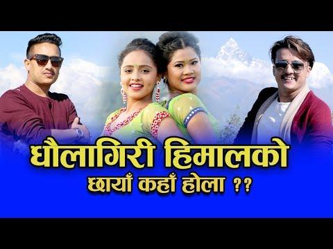 New Nepali Lok Dohori Song | Dhaulagiri himal ko chhaya |  By Basanta Thapa & Bishnu Majhi