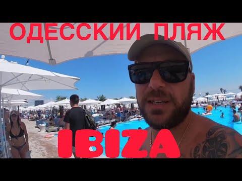 Прокачали пляж Ibiza.Аркадия.Одесса 2019.