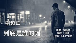 到底是谁的错- 刘超华作词:刘超华作曲:刘超华编曲:孙渔请你告诉我到...