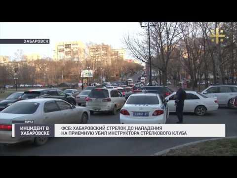 ФСБ: Хабаровский стрелок до нападения на приемную убил инструктора стрелкового клуба