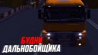 CRMP AMAZING RP 04 - БУДНИ ДАЛЬНОБОЙЩИКА #9 - ЭТО ФИАСКО БРАТАН!