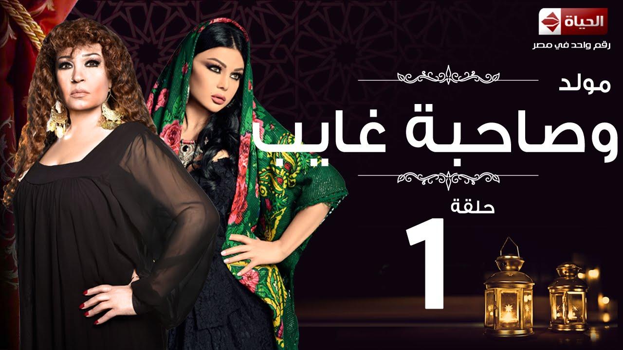 مسلسل مولد وصاحبه غايب - الحلقة الأولى - هيفاء وهبى وفيفي عبده | Mouled w sa7bo 3'ayb - Ep 01