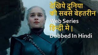 Top 10 Best Web Series Dubbed In Hindi