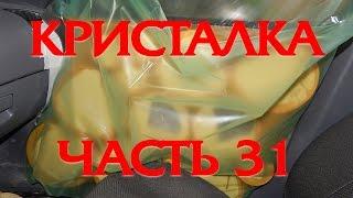 Кристалка часть 31 примерка и первая пропитка смолой