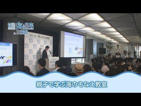 親子で学ぶ「海のそなえ」 日本財団 海と日本PROJECT in 三重県 2018 #06