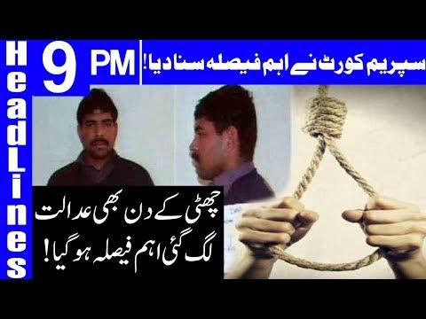 Zainab Case Ma Supreme Court Na Faisla Suna Diya - Headlines & Bulletin 9 PM - 28 Jan 2018 - Dunya
