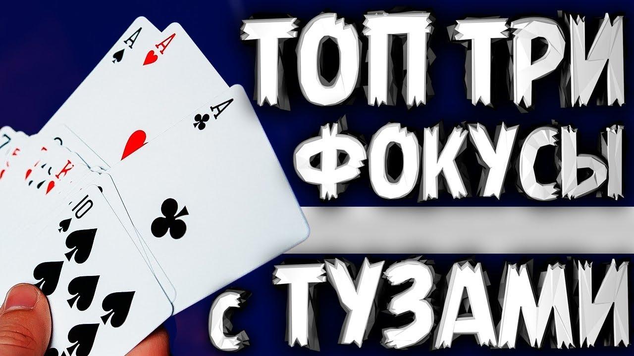 скачать игру карточные фокусы