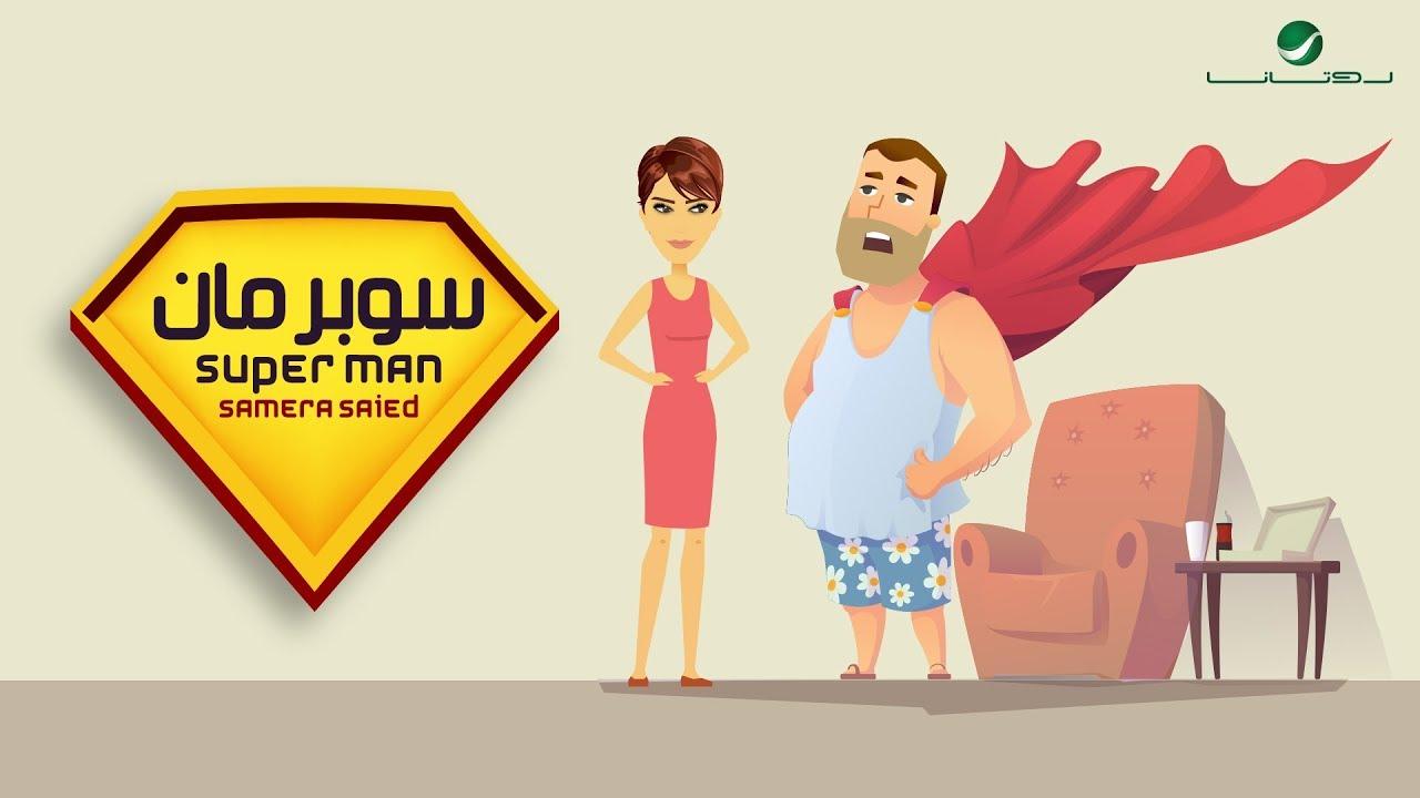 Samira Said ... Superman - Animation Video | سميرة سعيد ... سوبرمان - رسوم متحركة