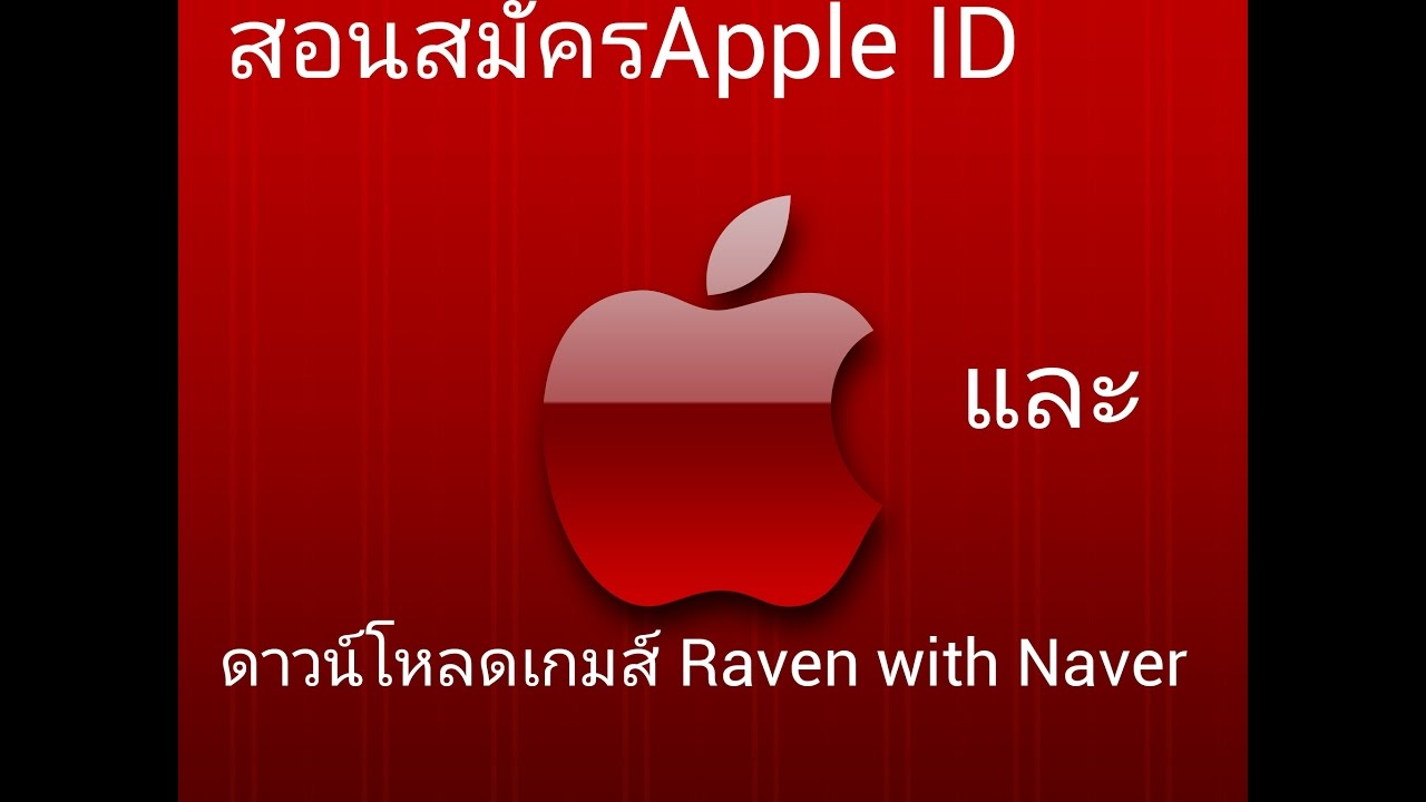 Evilbane ::KR:server สอนสมัครApple id(เกาหลี)และดาวน์โหลดเกมส์ Raven(ios)