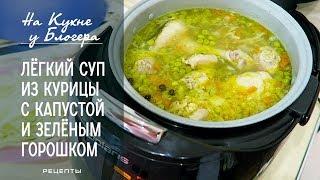лёгкий суп из курицы с капустой и зелёным горошком РЕЦЕПТ На кухне у блогера Vika Siberia