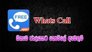 ඕනෙම Network එකකට නොමිලේම Call ගන්න - Whats call