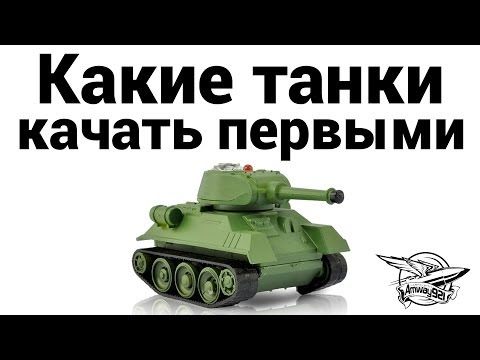Какие танки качать первыми