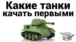 Какие танки качать первыми(, 2014-01-09T03:00:01.000Z)