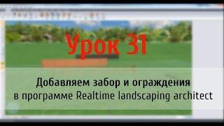 Урок 31 — Добавляем забор и ограждения в программе Realtime landscaping architect