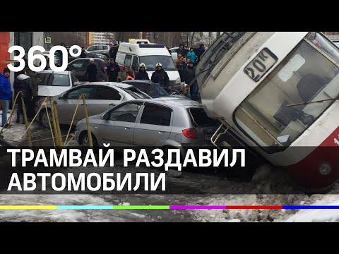 Трамвай упал и придавил пять машин в Самаре
