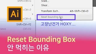 일러스트레이터 - Reset Bounding Box가 …