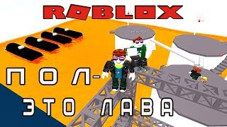 ПОЛ это ЛАВА игра в ROBLOX The FLOOR is LAVA