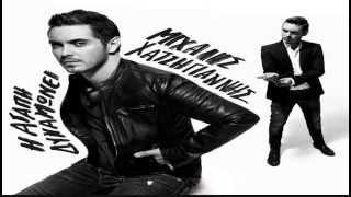 Μιχάλης Χατζηγιάννης - Μέσα σου βρίσκομαι | New Song 2013 | + Στίχοι