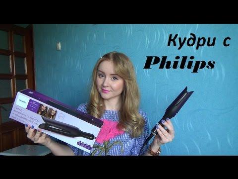 NEW   Philips - стайлер BHH777   ПРИЧЁСКА - ЕСТЕСТВЕННЫЕ КУДРИ    выпрямитель в форме тюльпана 25146b3766