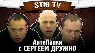 АНТИПАПКИ С СЕРГЕЕМ ДРУЖКО