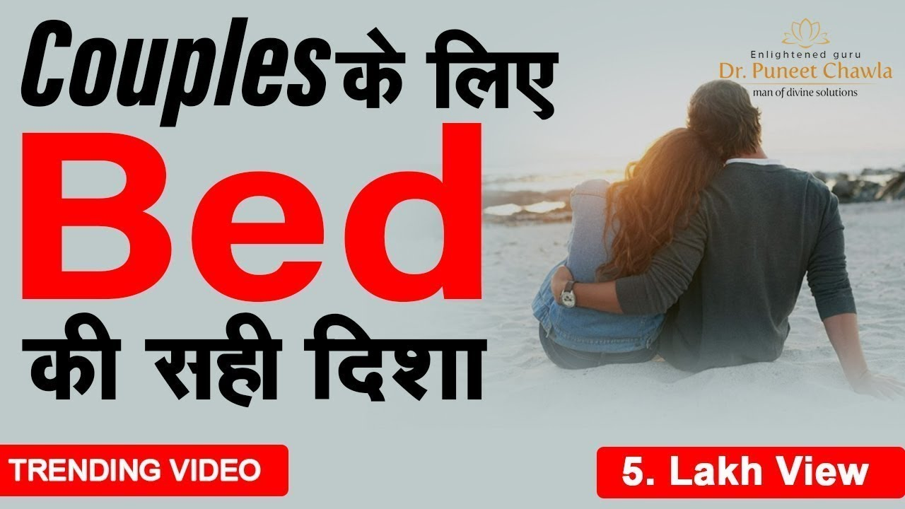How To Position Your Bed In The Bedroom Vastu Tips For Better Success Youtube
