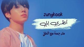 JUNGKOOK (BTS) - Look At Me (George Cover) - Arabic Sub + Lyrics [مترجمة للعربية مع النطق]
