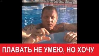 АЛЕКСАНДР ЕМЕЛЬЯНЕНКО - ПЛАВАТЬ НЕ УМЕЮ, НО ХОЧУ