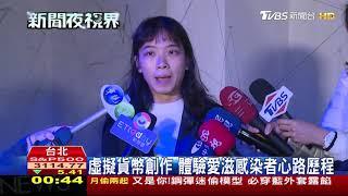 帕斯堤貨幣-TVBS 新聞-報導側錄